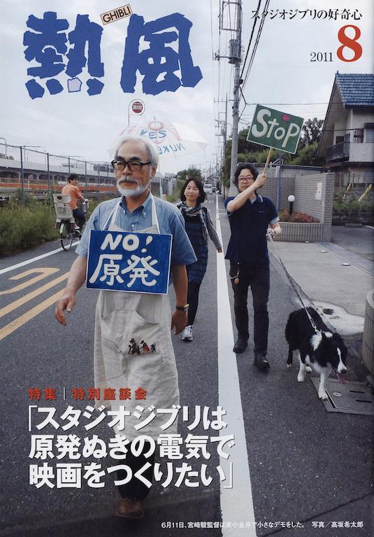 miyazaki_neppu